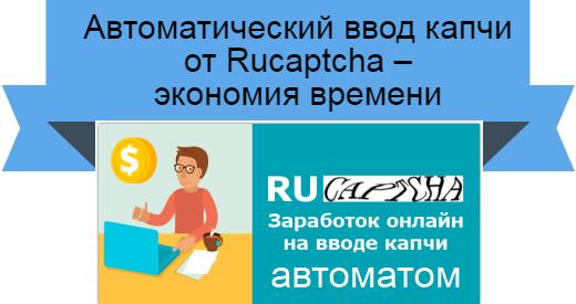 Rucaptcha автоматом
