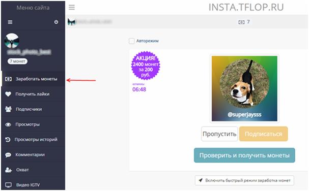 Накрутка просмотров в Инстаграме – платно и бесплатно