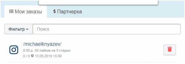 Бесплатные лайки Инстаграм, как и где их накрутить – ТОП 23 сайта