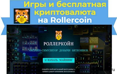 Rollercoin заработок биткоина